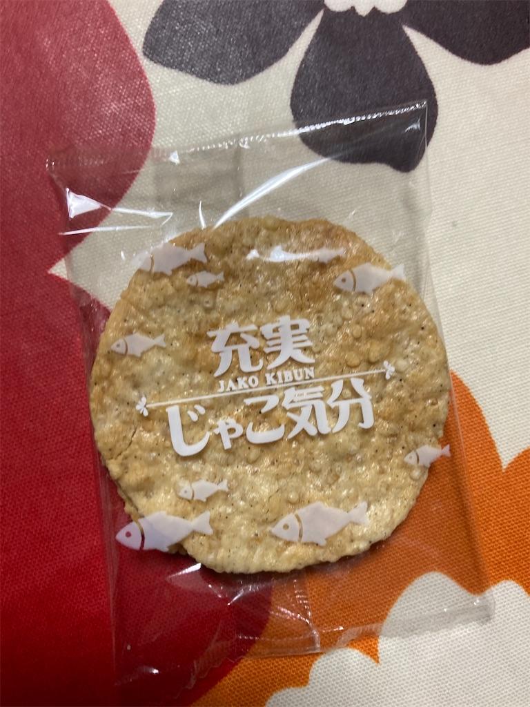 f:id:hukusuke39:20210406182531j:image