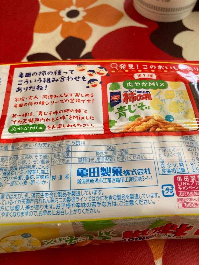 f:id:hukusuke39:20210509145014j:image