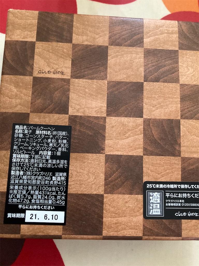 f:id:hukusuke39:20210613191016j:image
