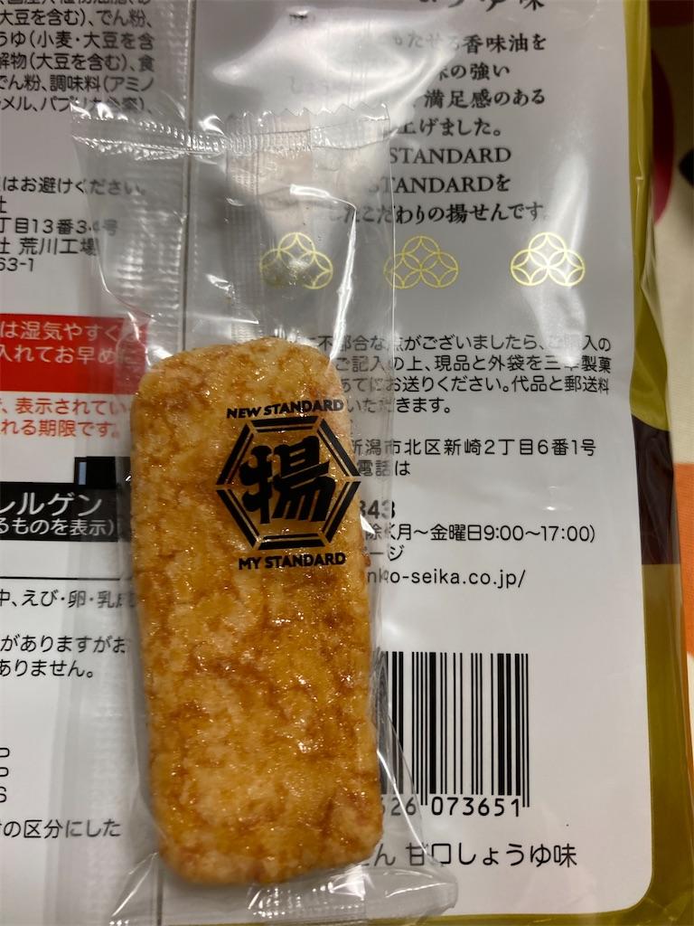 f:id:hukusuke39:20210702052404j:image