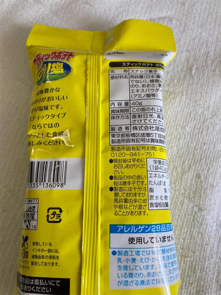 f:id:hukusuke39:20210722134027j:image