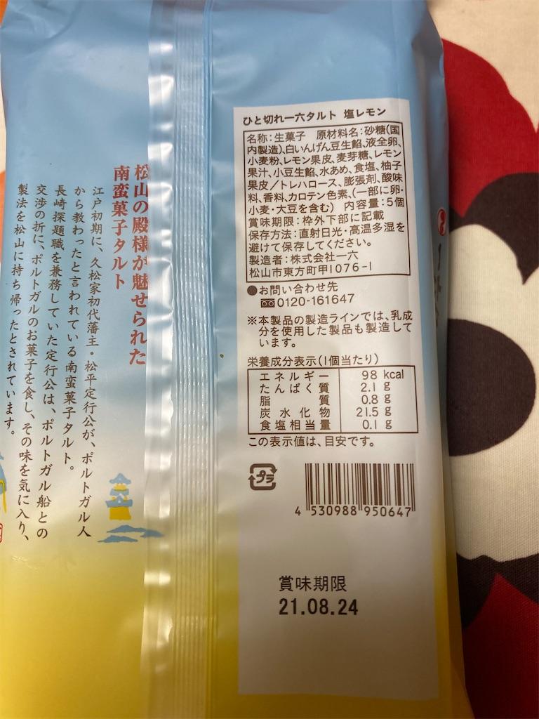f:id:hukusuke39:20210813061503j:image