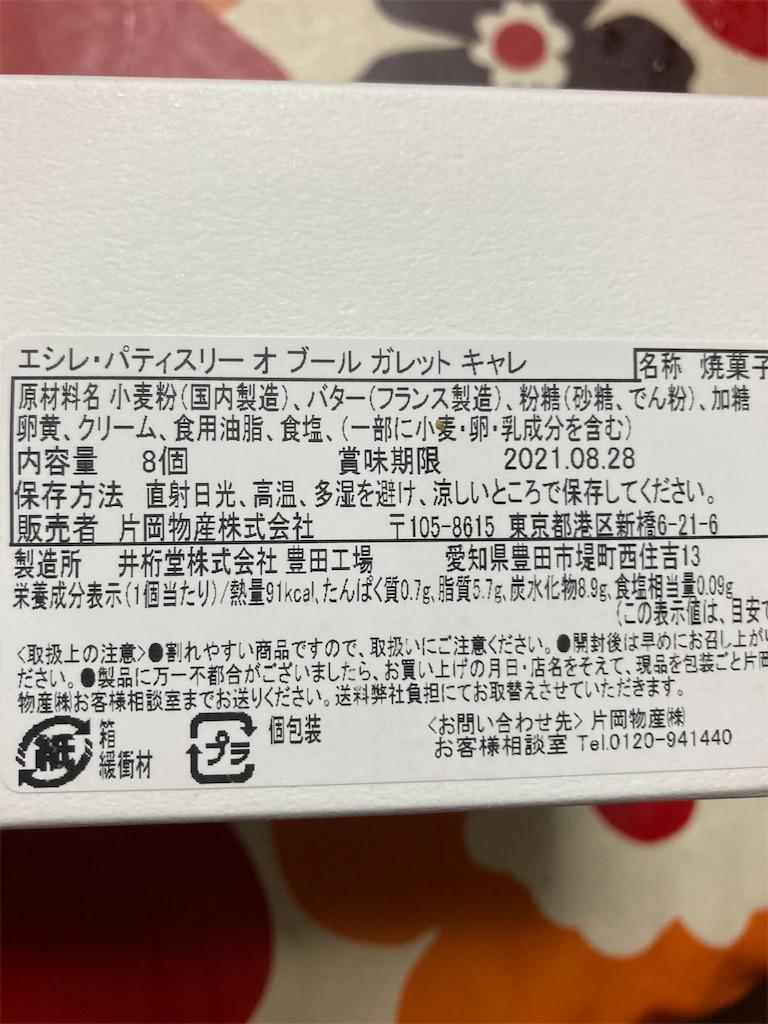 f:id:hukusuke39:20210826193548j:image