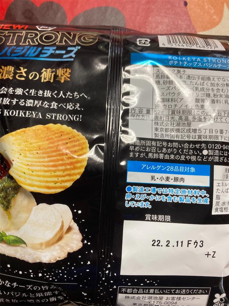 f:id:hukusuke39:20210912191602j:image