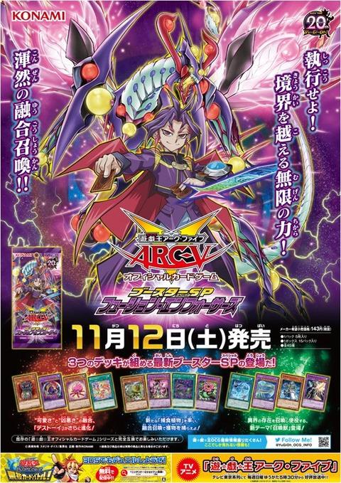 11月12日発売 フュージョン・エンフォーサーズポスター