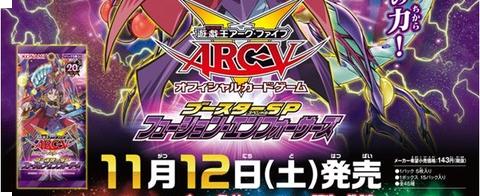 遊戯王 アーク・ファイブ オフィシャルカードゲーム ブースターSP「フュージョン・エンフォーサーズ」