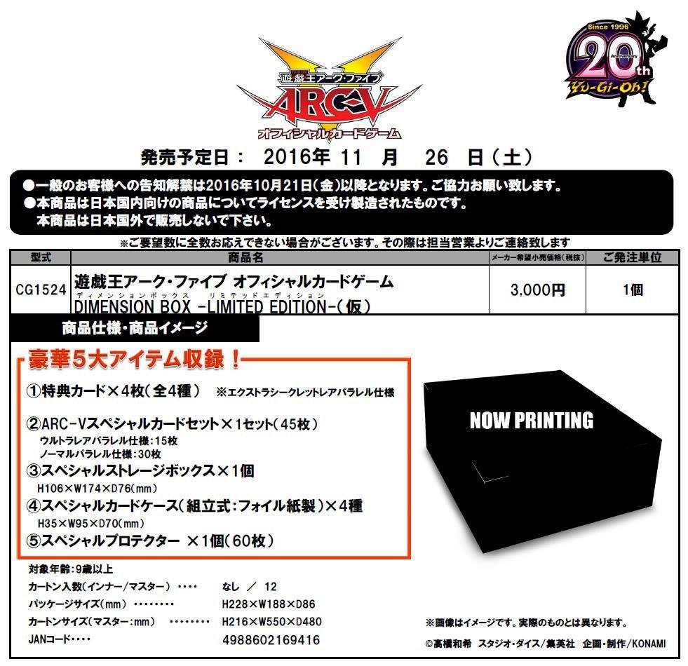 遊戯王ARC-V OCG DIMENSION BOX -LIMITED EDITION-