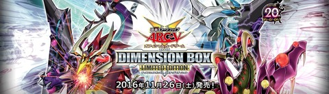 f:id:hukusyunyu:20161021191635p:plain 【DIMENSION BOX -LIMITED EDITION