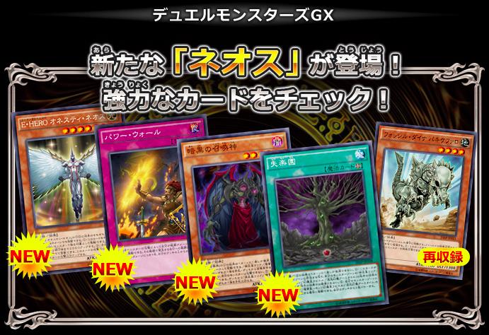 遊戯王GXからは遂に翼の生えたネオスが降臨!!そして3幻魔待望の強化カードが!?