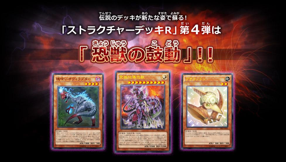 遊戯王アーク・ファイブオフィシャルカードゲームストラクチャーデッキR 恐獣の鼓動ってどんなデッキ?