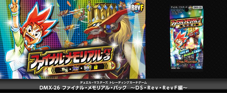 DMX-26 ファイナル・メモリアル・パック ~DS・Rev・RevF編~