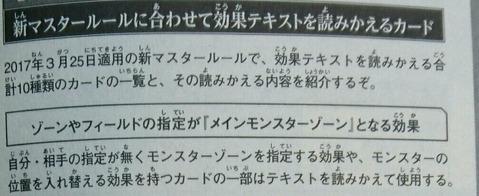 【遊戯王裁定】《ヨコシマウマ》等のモンスターゾーン指定カードはメインモンスターゾーンのみに決定。