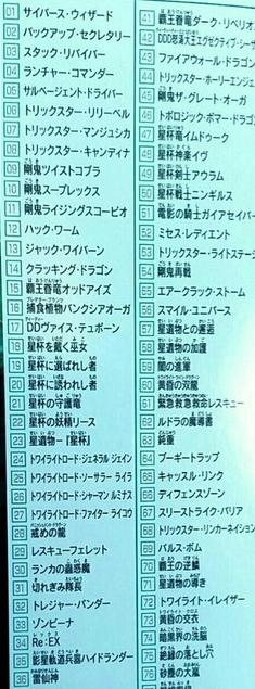 コード・オブ・ザ・デュエリスト全収録カード判明!!