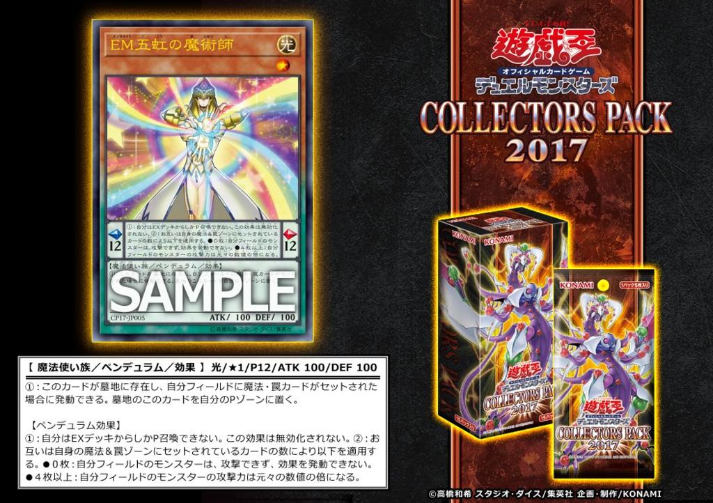 【時械神】と相性が良いカード候補その1 《EM五虹の魔術師》