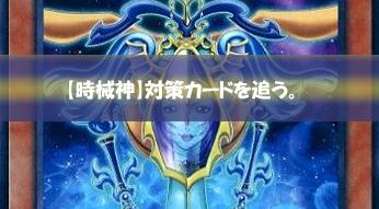 【遊戯王 感想】【時械神】デッキの対策・メタカードについて考える。
