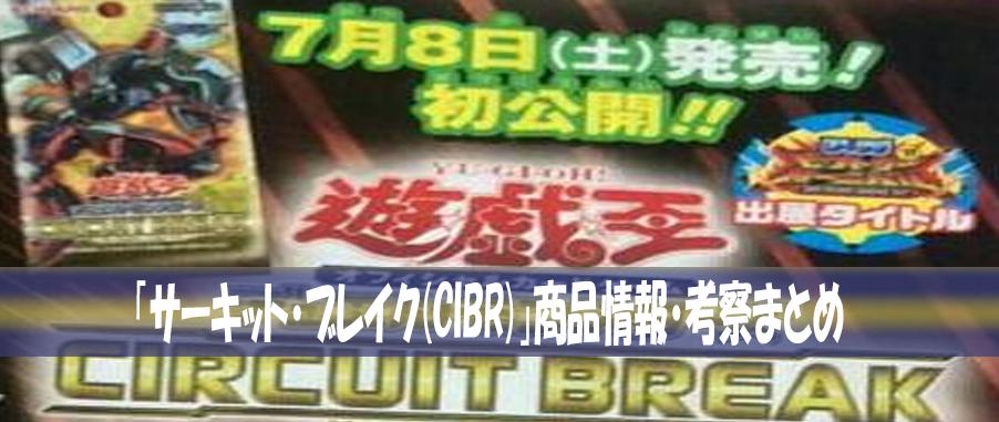 【遊戯王】『サーキット・ブレイク(CIBR)』に《ヴァレルロード・ドラゴン》が新規収録