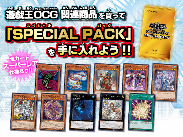 SPECIAL PACK初動相場ランキング!当たり・トップレアはあのカード!