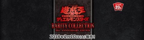レアリティ・コレクション 20th  収録カード 効果一覧
