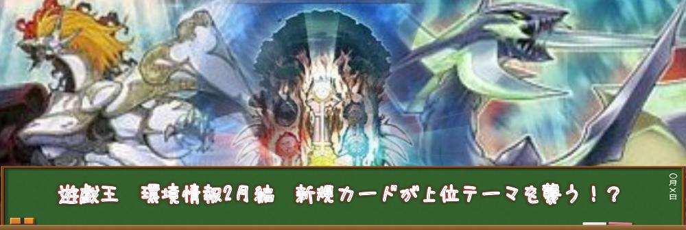 遊戯王 最新環境情報