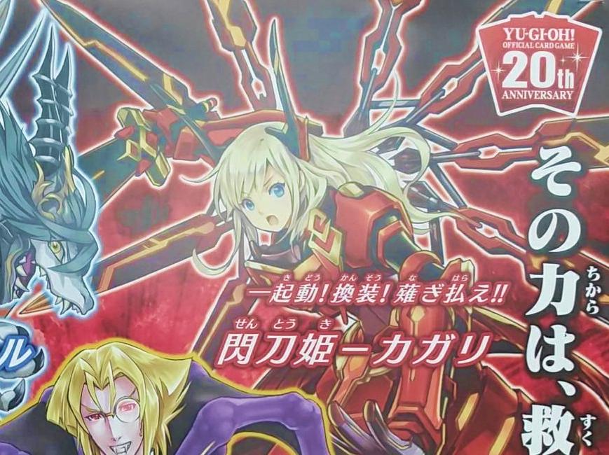 【閃刀姫  考察 カード効果の特徴をご紹介!】魔法カードを3枚墓地に揃えると?リンクの新しい可能性が登場!
