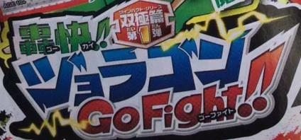 双極篇第1弾 轟快!!ジョラゴンGo Fight!!
