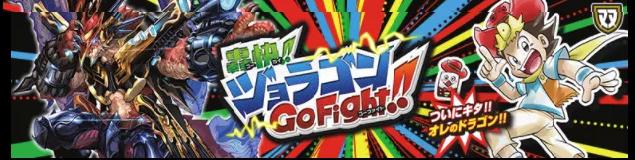 「双極篇第1弾 轟快!!ジョラゴンGo Fight!!」 初動相場ランキング!