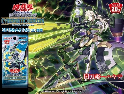 《閃刀姫-ハヤテ》の持っている兵器に【X-004】の文字