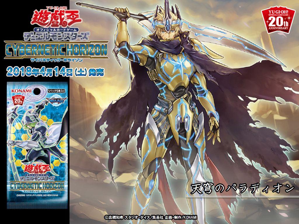 パラディオンデッキの回し方 その2 超攻撃力のパラディオンを防御する各種魔法罠カード!