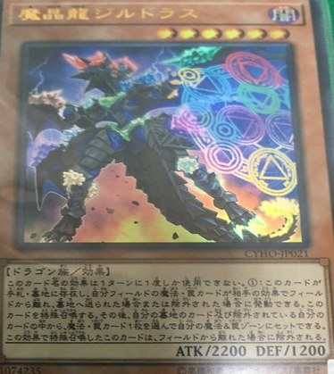 《魔晶龍ジルドラス》はフリーで活躍する魔法罠除去対策カード!?