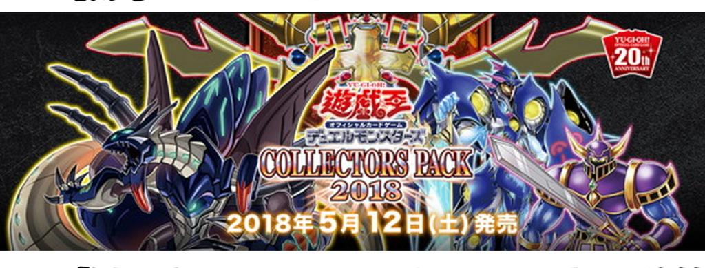 【コレクターズパック2018】全収録カードリスト&当たりカードまとめ!