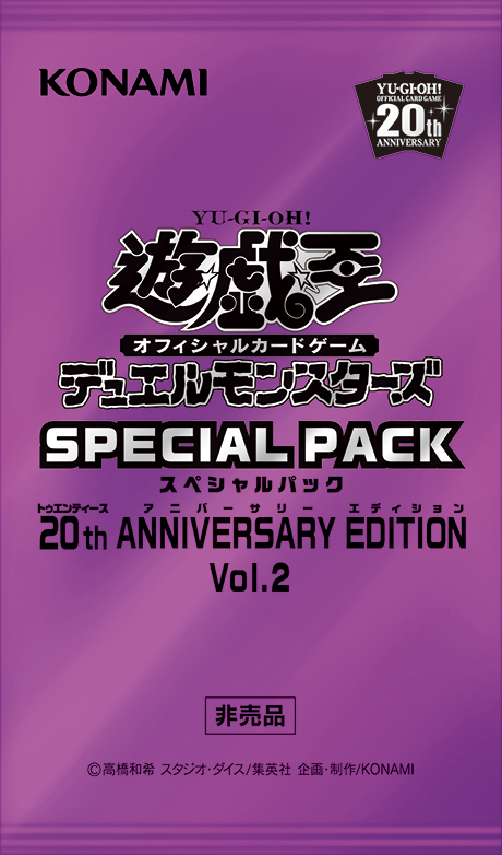 SPECIAL PACK 20th ANNIVERSARY EDITION Vol.2