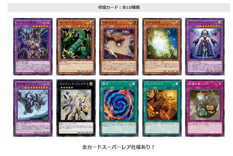 【SPECIAL PACK 20th ANNIVERSARY EDITION Vol.2】全収録カード&当たりカードまとめ!今後注目されるカテゴリーを色々と振り返る!