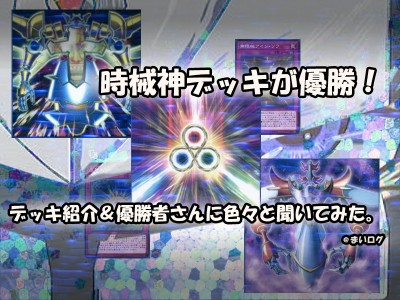 遊戯王 優勝デッキ 【時械神】編