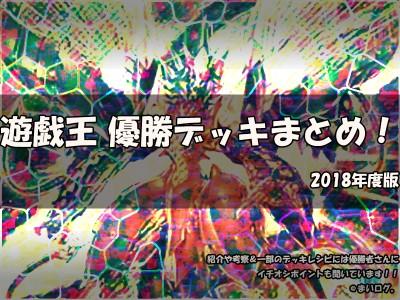 【遊戯王 優勝デッキ まとめ】紹介/考察&優勝者さんにインタビュー一覧!