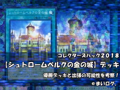 遊戯王 優勝デッキ 【シュトロームベルクの金の城】編