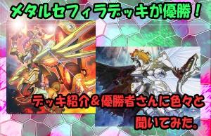 遊戯王 優勝デッキ 【メタルセフィラ】編