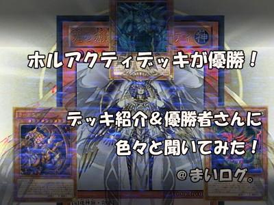 遊戯王 優勝デッキ 【ホルアクティ】編