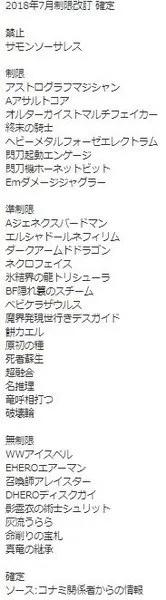 遊戯王2018年7月リミットレギュレーション情報のゴシップ内容。