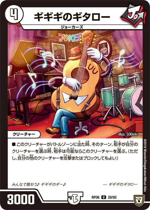 【ギギギのギタロー】が「逆襲のギャラクシー卍・獄・殺!!」に収録!効果考察とデッキ構築の変化について考える!