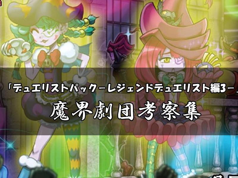 「デュエリストパック-レジェンドデュエリスト編3-」に収録される魔界劇団の魔法罠カードが3枚新規で登場!