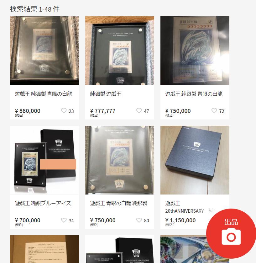 「青眼の白龍」 20th ANNIVERSARY SILVER EDITIONの相場価格は現在70万~。