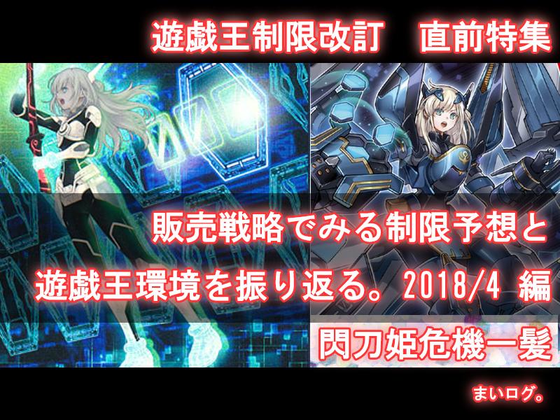 【遊戯王 環境】制限改訂の前に2018年4月~7月の環境と今後をおさらい!