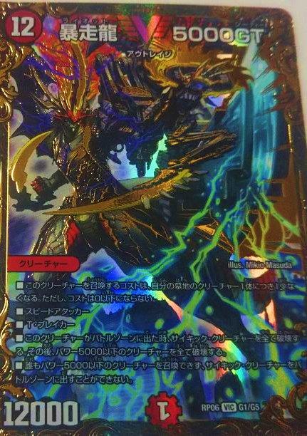 【逆襲のギャラクシー卍・獄・殺!!】ゴールデンレアカード 暴走龍 5000GT