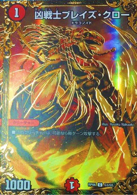 【逆襲のギャラクシー卍・獄・殺!!】ゴールデンレアカード 凶戦士ブレイズ・クロー