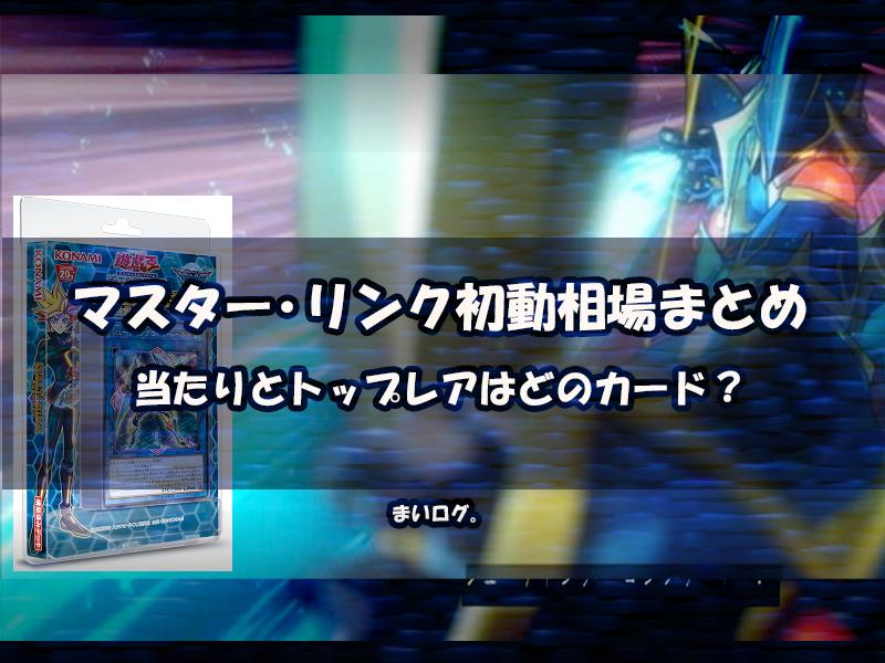 【ストラクチャーデッキ マスター・リンク 】初動相場から当たり・トップレアカードを考察!