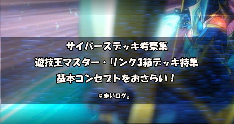 【マスター・リンク】3箱デッキと強化・改造に必要なカードを紹介!