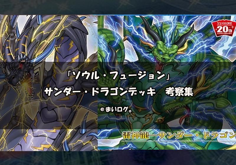 【遊戯王 サンダー・ドラゴン】サンダー・ドラゴンデッキの回し方・相性の良いカード一覧考察集