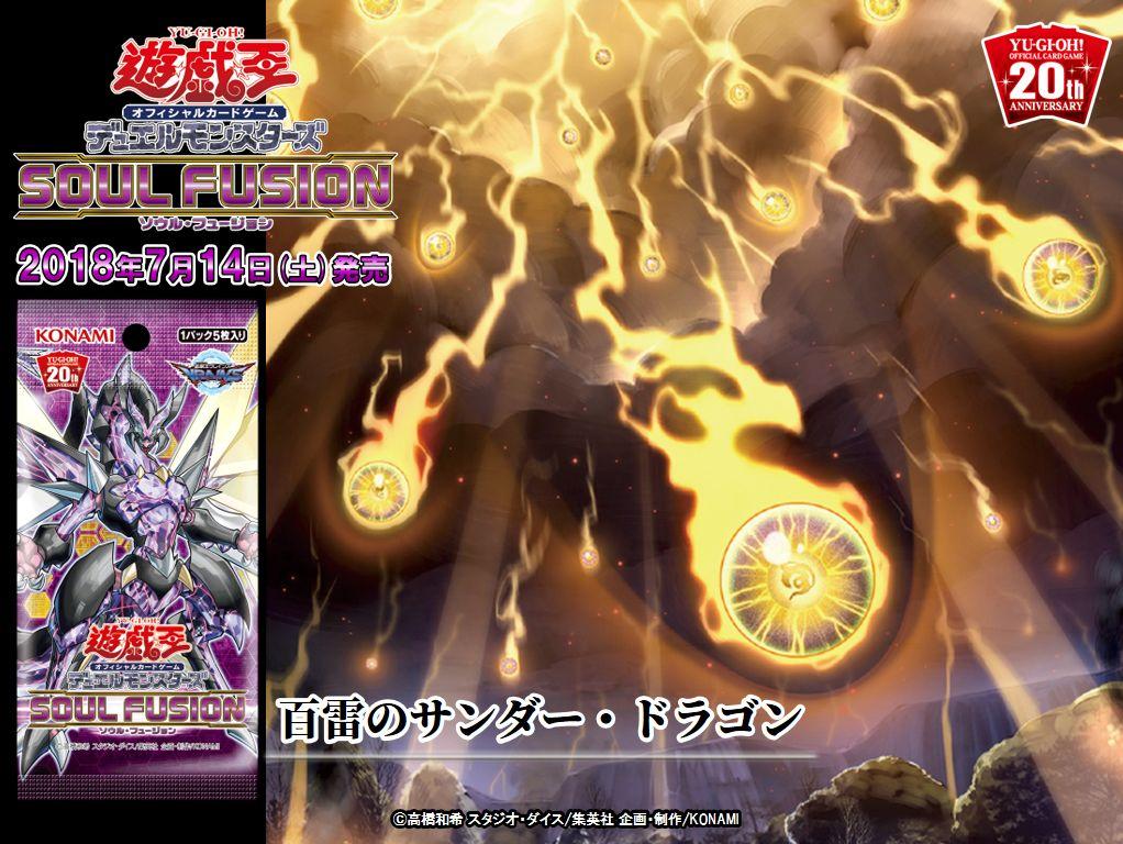 【サンダー・ドラゴン】の魔法・罠カード