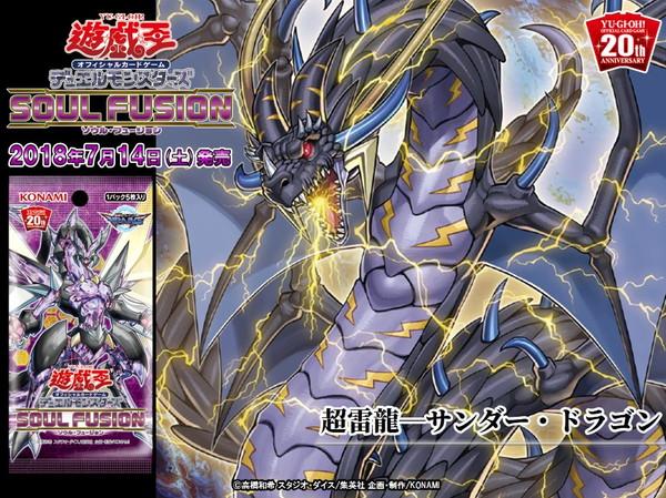 超雷龍 -サンダー・ドラゴン 画像