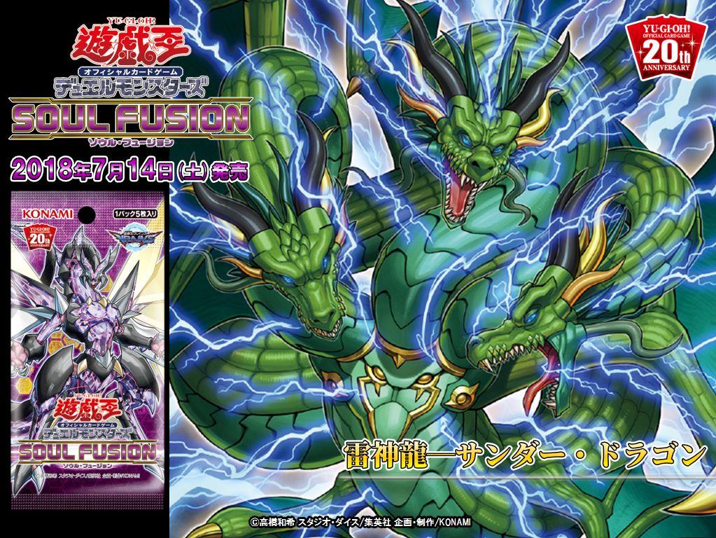 雷神龍 -サンダー・ドラゴン